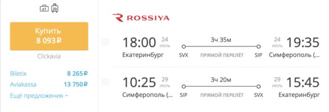 Бронирование авиабилетов Екатеринбург – Симферополь за 8 039 рублей