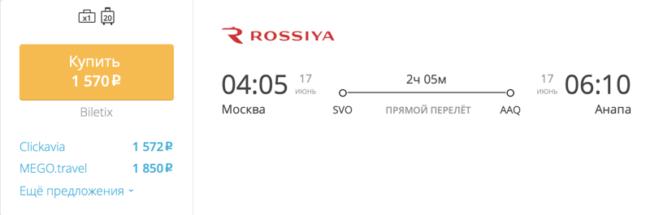 Бронирование авиабилетов Москва — Анапа за 1 570 рублей