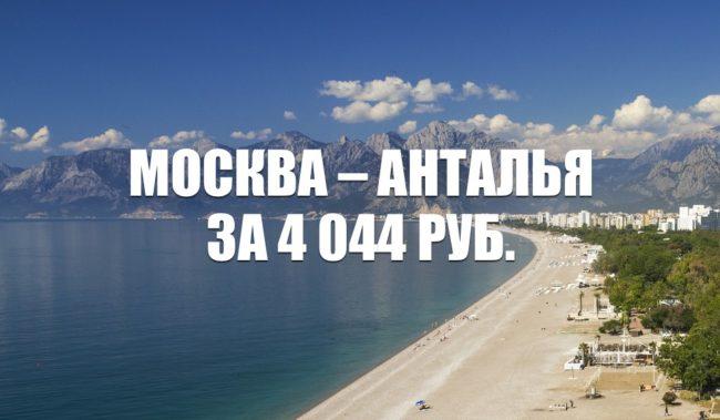 Авиабилеты России Москва – Анталья за 4044 руб. на сентябрь 2020