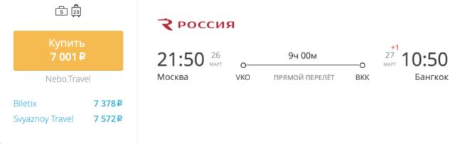 Пример бронирования авиабилета Москва – Бангкок за 7 001 рубле