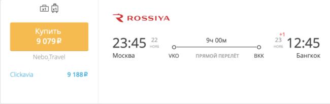 Пример бронирования авиабилета Москва – Бангкок за 9 079 рублей