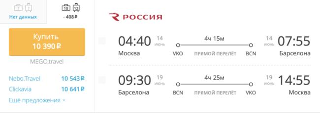 Пример бронирования авиабилета Москва – Барселона за 10 390 рублей
