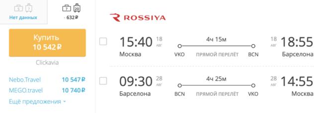 Пример бронирования авиабилета Москва – Барселона за 10 542 рублей