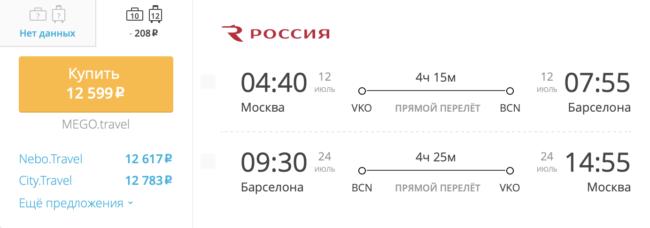Пример бронирования авиабилета Москва – Барселона за 12 599 рублей
