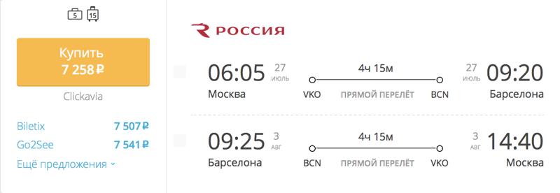 Пример бронирования авиабилетов Москва – Барселона за 7 258 рублей