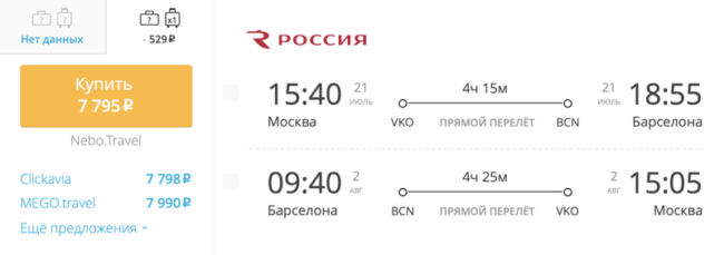 Пример бронирования авиабилета Москва – Барселона за 7 795 рублей