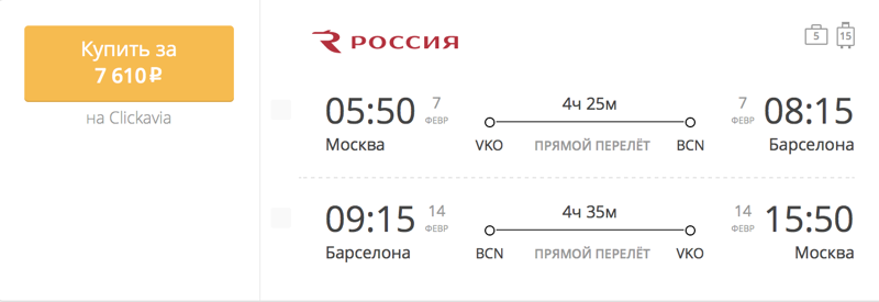 Пример бронирования авиабилетов Москва – Барселона за 7 610 рублей