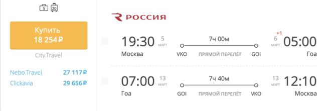 Пример бронирования авиабилетов Москва – Гоа за 18 254 рублей