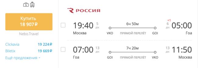 Пример бронирования авиабилетов Москва – Гоа за 18 907 рублей