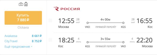 Пример бронирования авиабилета Москва – Кос за 7 880 рублей