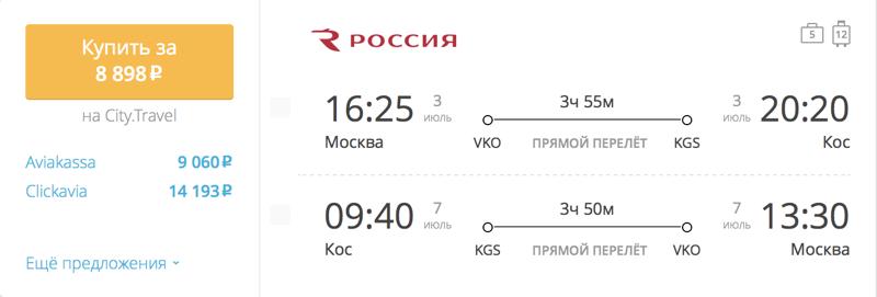 Пример бронирования авиабилетов Москва – Кос за 8 898 рублей