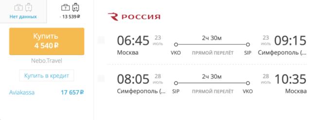 Пример бронирования авиабилета Москва – Симферополь за 4 540 рублей