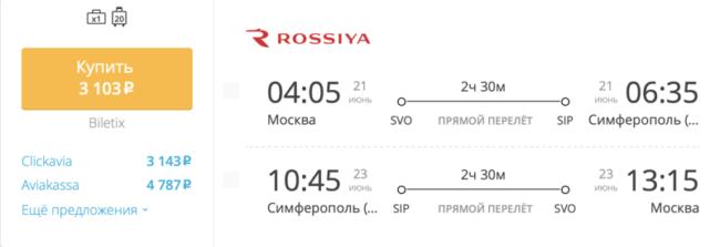 Бронирование авиабилетов Москва – Симферополь за 3 106 рублей