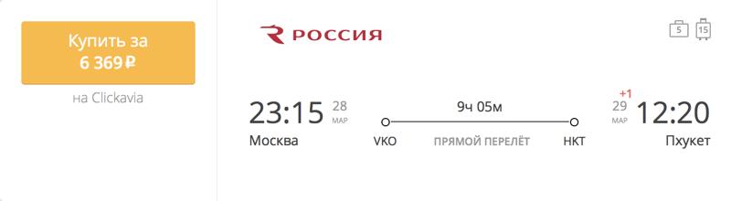 Пример бронирования авиабилетов Москва – Пхукет за 6 369 рублей