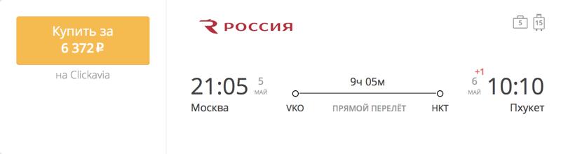 Пример бронирования авиабилета Москва – Пхукет за 6 372 рублей