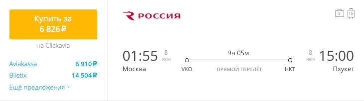 Пример бронирования авиабилетов Москва – Пхукет за 6826 рублей