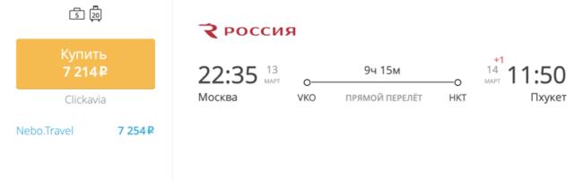 Пример бронирования авиабилета Москва – Пхукет за 7 214 рублей