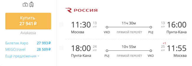 Пример бронирования авиабилетов Москва – Пунта-Кана за 27 941 рублей