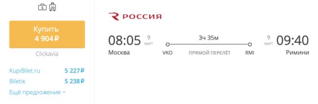 Пример бронирования авиабилетов Москва – Римини за 4 904 рублей