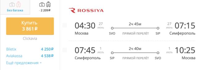 Бронирование авиабилетов Москва – Симферополь за 3 861 рублей