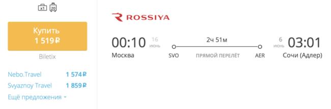 Бронирование авиабилетов Москва — Сочи за 1 519 рублей