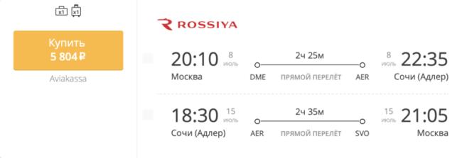 Бронирование авиабилетов Москва – Сочи за 5 804 рублей
