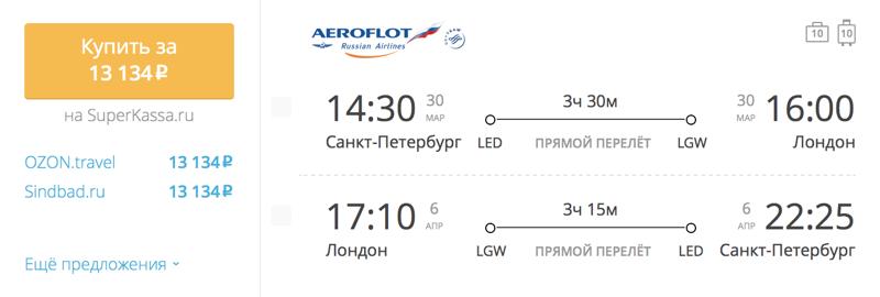 Пример бронирования авиабилетов Санкт-Петербург – Лондон за 13 134 рубле