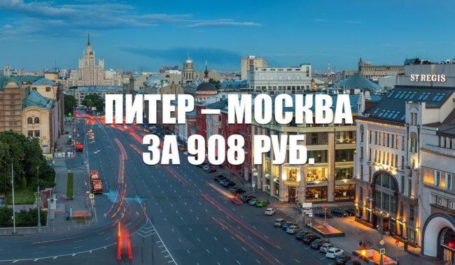 Авиабилеты «России» Санкт-Петербург – Москва за 908 руб. на сентябрь 2020