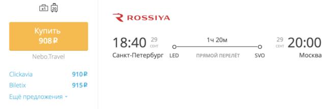 Бронирование авиабилетов Санкт-Петербург – Москва за 908 рублей