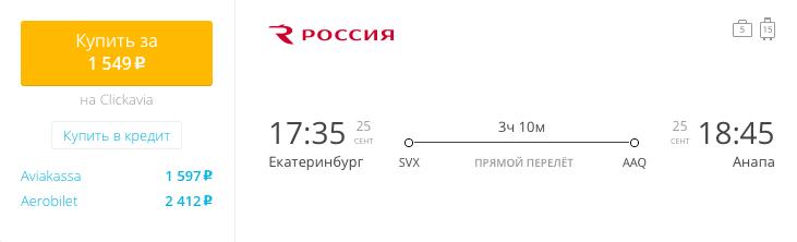 Пример бронирования авиабилетов Екатеринбург – Анапа за 1549 рублей