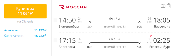 Пример бронирования авиабилетов Екатеринбург – Барселона за 11064 рублей