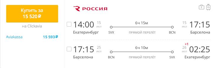 Пример бронирования авиабилетов Екатеринбург – Барселона за 15520 рублей