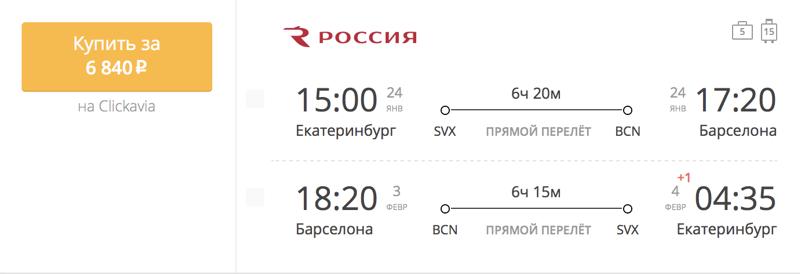 Пример бронирования авиабилетов Екатеринбург – Барселона за 6 840 рублей