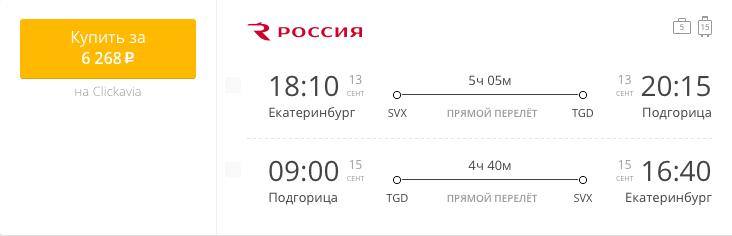 Пример бронирования авиабилетов Екатеринбург - Подгорица за 6268 рублей