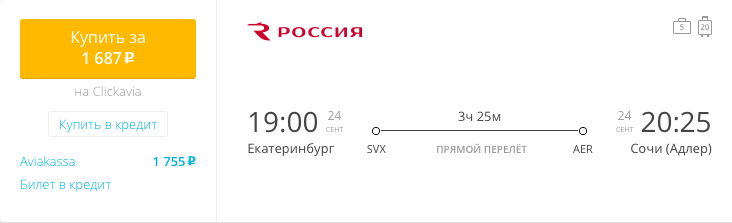Пример бронирования авиабилетов Екатеринбург – Сочи за 1687 рублей