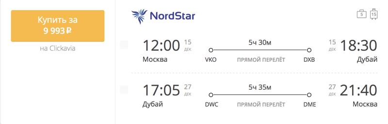 Пример бронирования авиабилетов Москва – Дубай за 9 993 рублей