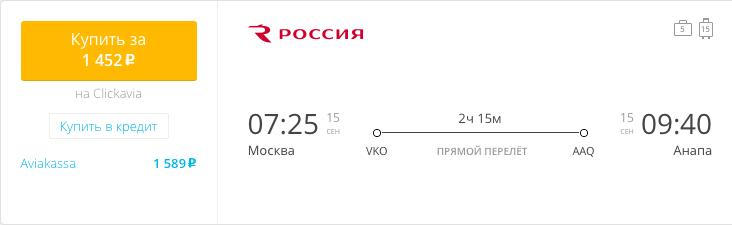 Пример бронирования авиабилетов Москва – Анапа за 1450 рублей