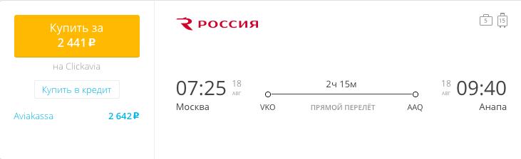 Пример бронирования авиабилета Москва – Анапа за 2441 рублей