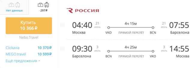Пример бронирования авиабилета Москва – Барселона за 10 366 рублей