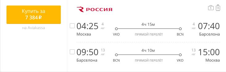 Пример бронирования авиабилетов Москва – Барселона за 7384 рублей