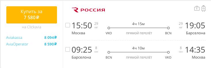 Пример бронирования авиабилетов Москва – Барселона за 7580 рублей