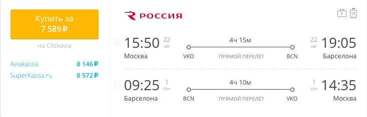 Пример бронирования авиабилетов Москва – Барселона за 7589 рублей