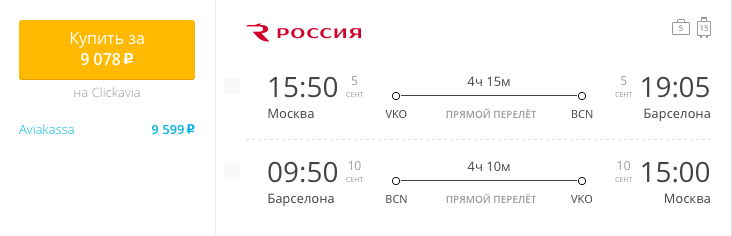 Пример бронирования авиабилетов Москва – Барселона за 9078 рублей