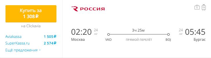 Пример бронирования авиабилета Москва – Бургас за 1308 рублей
