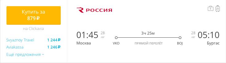 Пример бронирования авиабилета Москва – Бургас за 879 рублей