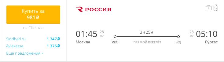 Пример бронирования авиабилета Москва – Бургас за 980 рублей