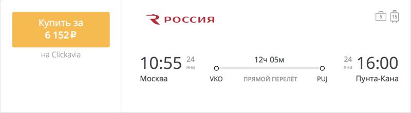 Пример бронирования авиабилетов Москва – Пунта-Кана за 6 152 рублей