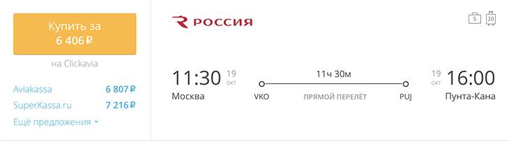 Пример бронирования авиабилетов Москва – Доминикана за 6 406 рублей