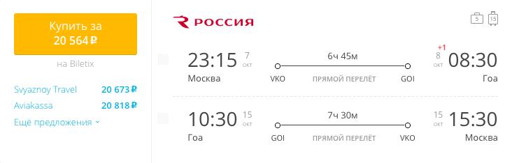 Пример бронирования авиабилетов Москва – Гоа за 20564 рублей
