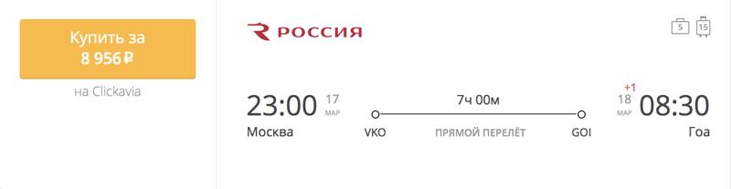Пример бронирования авиабилетов Москва – Гоа за 8 956 рублей